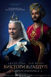 Смотреть Виктория и Абдул онлайн в HD качестве