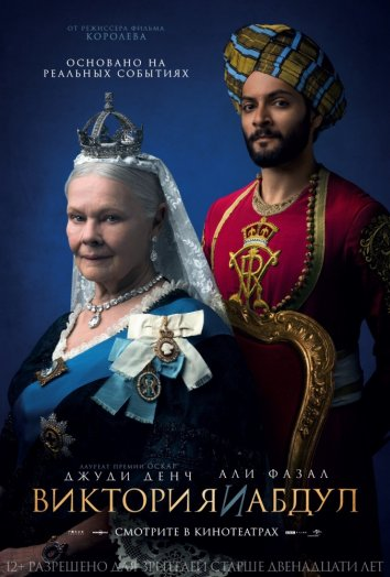 Смотреть Виктория и Абдул онлайн в HD качестве 720p