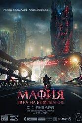 Смотреть Мафия: Игра на выживание онлайн в HD качестве