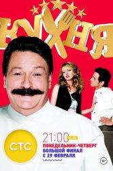 Смотреть Кухня онлайн в HD качестве