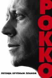 Смотреть Рокко онлайн в HD качестве