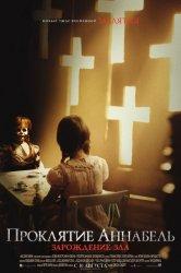 Смотреть Проклятие Аннабель: Зарождение зла / Проклятие Аннабель 2 онлайн в HD качестве