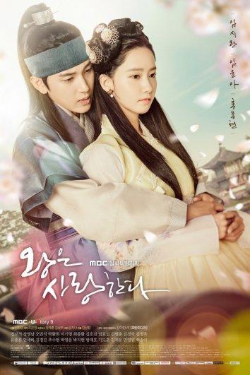 Смотреть Любовь короля онлайн в HD качестве 720p