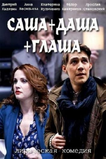 Смотреть Саша + Даша + Глаша онлайн в HD качестве 720p