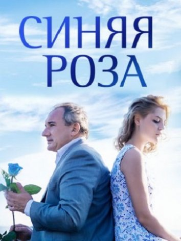 Смотреть Синяя роза онлайн в HD качестве 720p