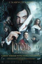 Смотреть Гоголь. Начало онлайн в HD качестве