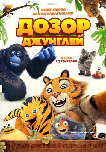 Смотреть Дозор джунглей онлайн в HD качестве 720p