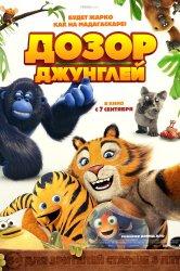 Смотреть Дозор джунглей онлайн в HD качестве