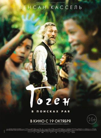 Смотреть Дикарь / Гоген. В поисках рая онлайн в HD качестве 720p