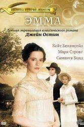 Смотреть Эмма онлайн в HD качестве