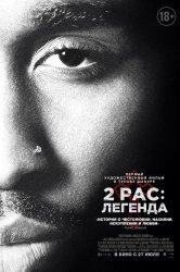 Смотреть 2pac: Легенда онлайн в HD качестве