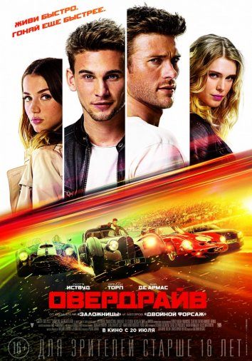 Смотреть Овердрайв онлайн в HD качестве 720p