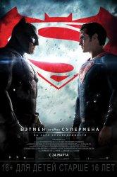 Смотреть Бэтмен против Супермена: На заре справедливости онлайн в HD качестве