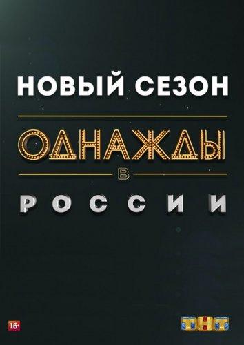 Смотреть Однажды в России онлайн в HD качестве 720p
