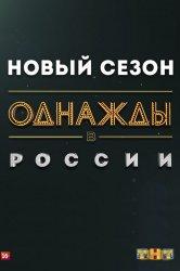 Смотреть Однажды в России онлайн в HD качестве