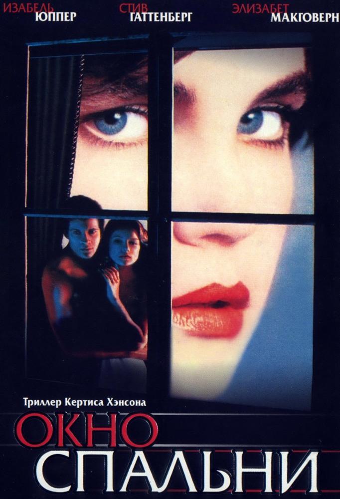 Смотреть фильм эротический спальня #15