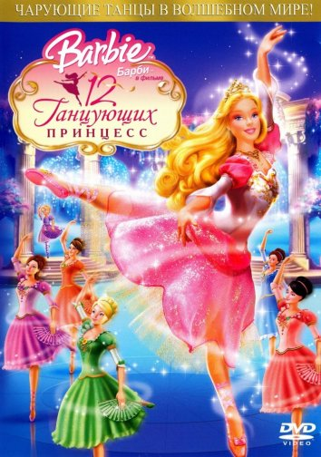 Смотреть Барби: 12 танцующих принцесс онлайн в HD качестве 720p