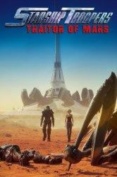 Смотреть Звёздный десант: Предатель Марса онлайн в HD качестве 720p
