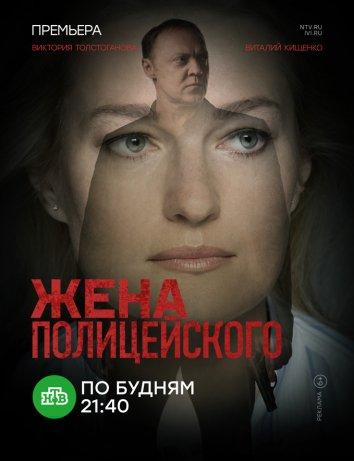 Смотреть Жена полицейского онлайн в HD качестве 720p
