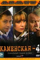 Смотреть Каменская 4 онлайн в HD качестве