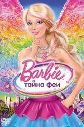 Смотреть Барби: Тайна феи онлайн в HD качестве