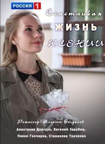 Смотреть Счастливая жизнь Ксении онлайн в HD качестве 720p
