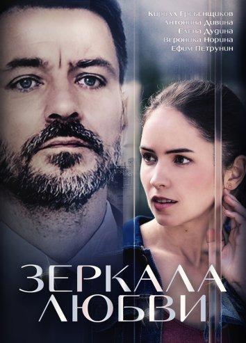 Смотреть Зеркала любви онлайн в HD качестве 720p