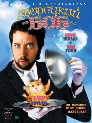 Смотреть Дворецкий Боб онлайн в HD качестве 720p