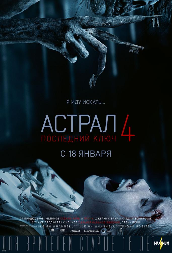 астрал 4 последний ключ фильм одноклассники