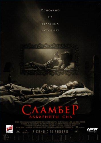 Смотреть Сламбер: Лабиринты сна онлайн в HD качестве 720p