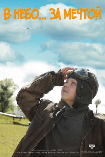 Смотреть В небо за мечтой онлайн в HD качестве 720p