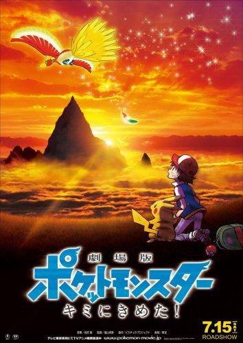 Смотреть Покемон 20 онлайн в HD качестве 720p