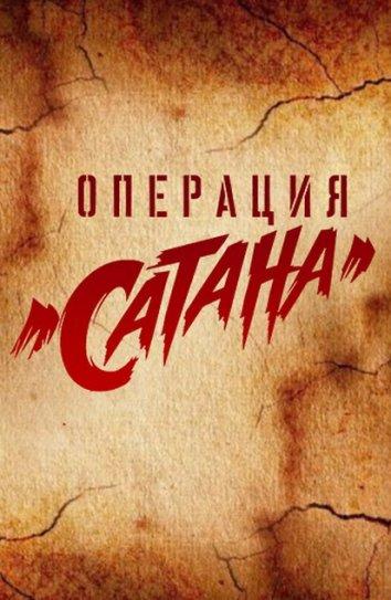 Смотреть Операция «Сатана» онлайн в HD качестве 720p