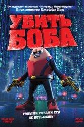 Смотреть Убить Боба онлайн в HD качестве 720p