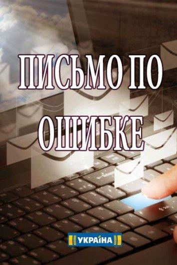Смотреть Письмо по ошибке онлайн в HD качестве 720p