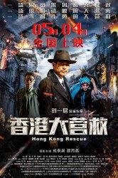 Смотреть Побег из Гонконга онлайн в HD качестве 720p