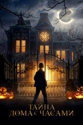 Смотреть Тайна дома с часами онлайн в HD качестве 720p