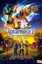 Смотреть Ужастики 2: Беспокойный Хэллоуин онлайн в HD качестве 720p