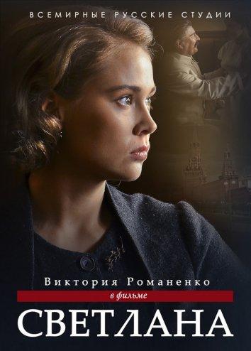 Смотреть Светлана онлайн в HD качестве 720p