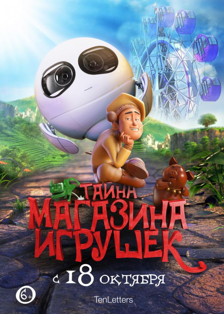 Тайна магазина игрушек. Tea Pets. Смотреть трейлер. Смотреть Тайна магазина  игрушек онлайн в HD качестве 720p ac022025bab
