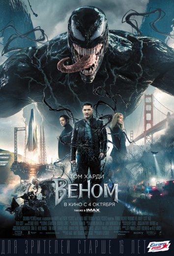 Смотреть Веном онлайн в HD качестве 720p