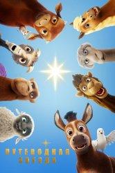 Смотреть Путеводная звезда онлайн в HD качестве 720p