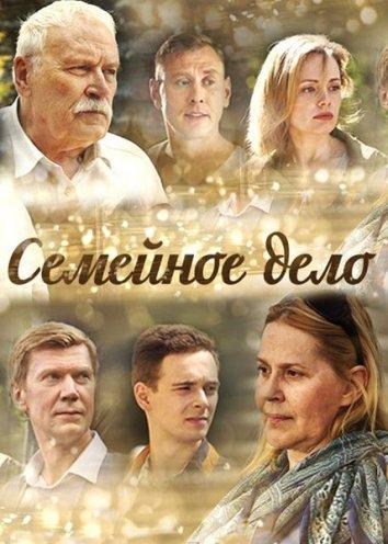 Смотреть Семейное дело онлайн в HD качестве 720p