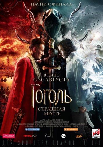 Смотреть Гоголь. Страшная месть онлайн в HD качестве 720p