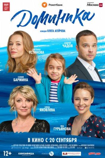 Смотреть Доминика онлайн в HD качестве 720p