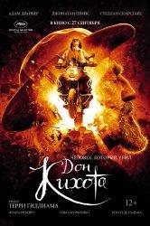 Смотреть Человек, который убил Дон Кихота онлайн в HD качестве 720p