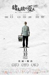 Смотреть Лето мистера Чжу онлайн в HD качестве