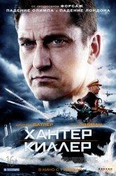 Смотреть Хантер Киллер онлайн в HD качестве 720p