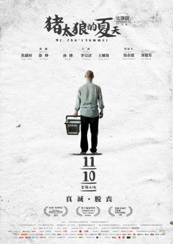 Смотреть Лето мистера Чжу онлайн в HD качестве 720p
