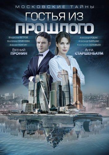Смотреть Московские тайны. Гостья из прошлого онлайн в HD качестве 720p